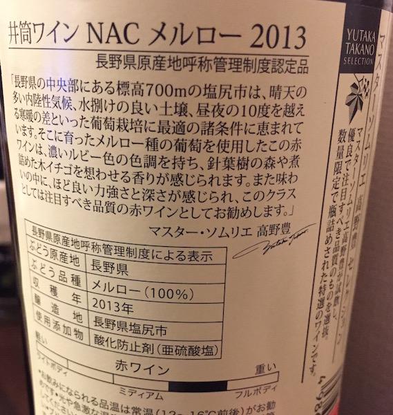 「井筒ワインNACメルロー2013」のラベル