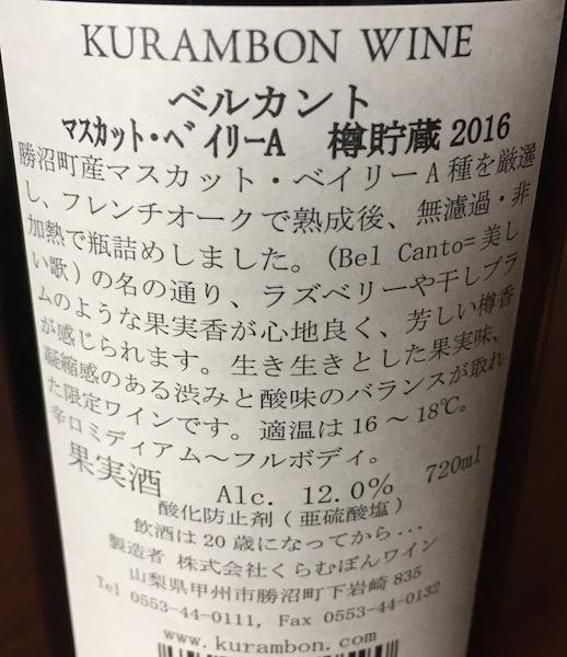くらむぼんワイン「ベルカント」のラベル