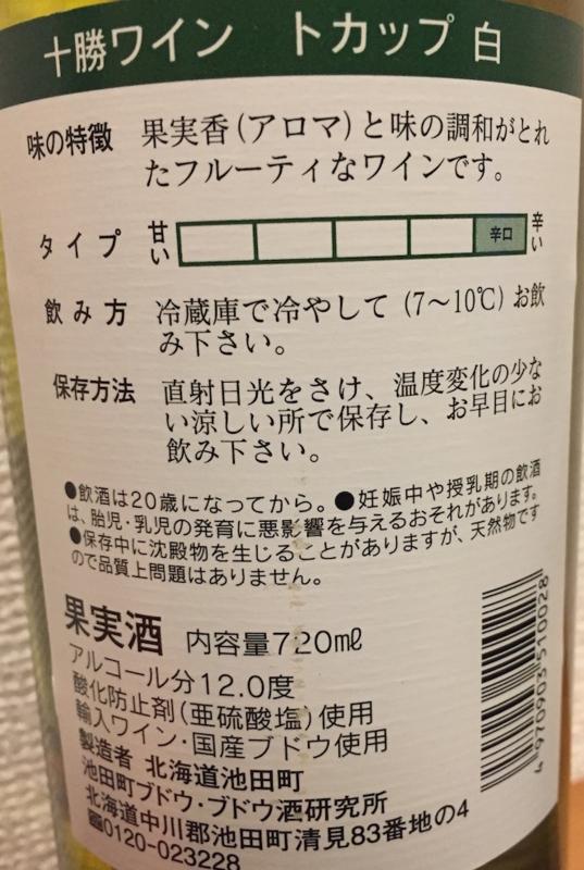 十勝ワイン「トカップ白」のラベル