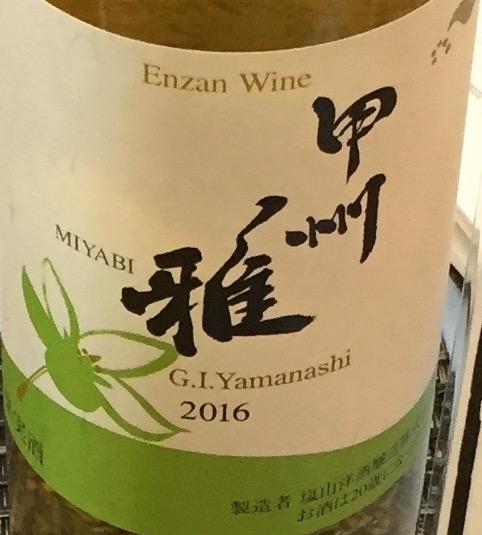塩山洋酒工業「甲州雅2016」のラベル