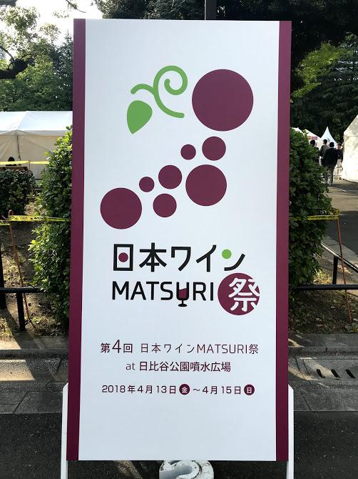 第4回日本ワインMATSURI祭の看板