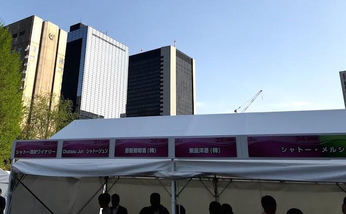 第4回日本ワインMATSURI祭のワイナリーブース