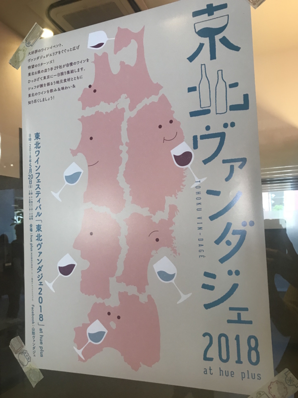 東北ヴァンダジェ2018のポスター