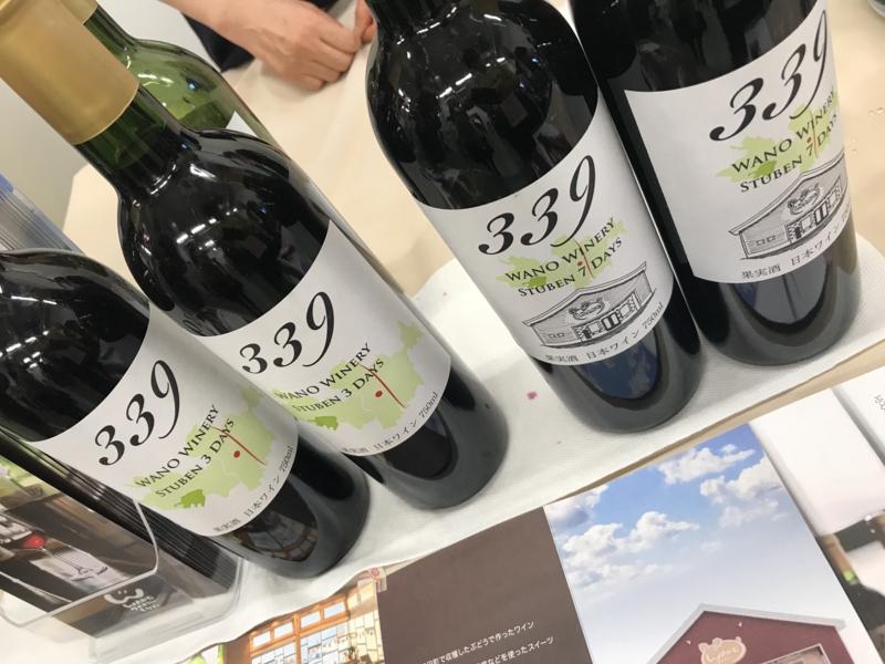 WANOワイナリーのワイン