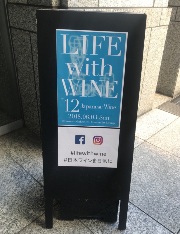 LIFE with WINE#12の看板