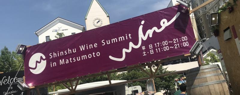信州ワインサミット2018の横断幕