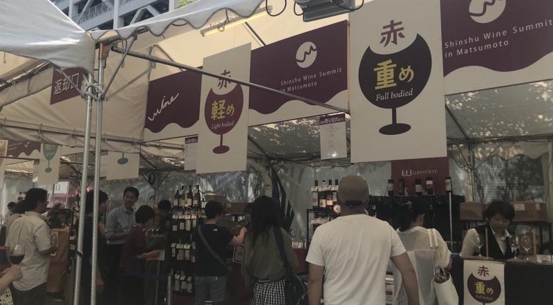 信州ワインサミット2018のワインブース
