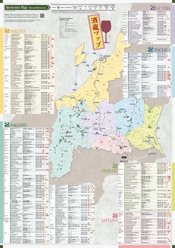 関東信越国税局の英語版酒蔵マップ