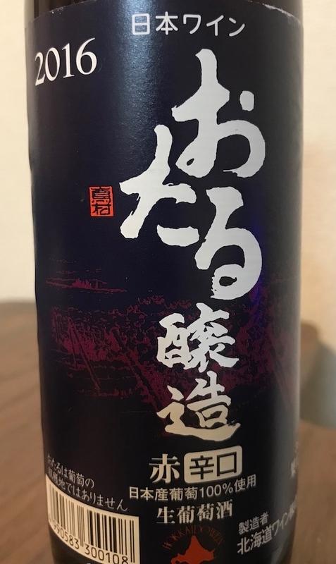 北海道ワイン「おたる醸造 赤」の表ラベル
