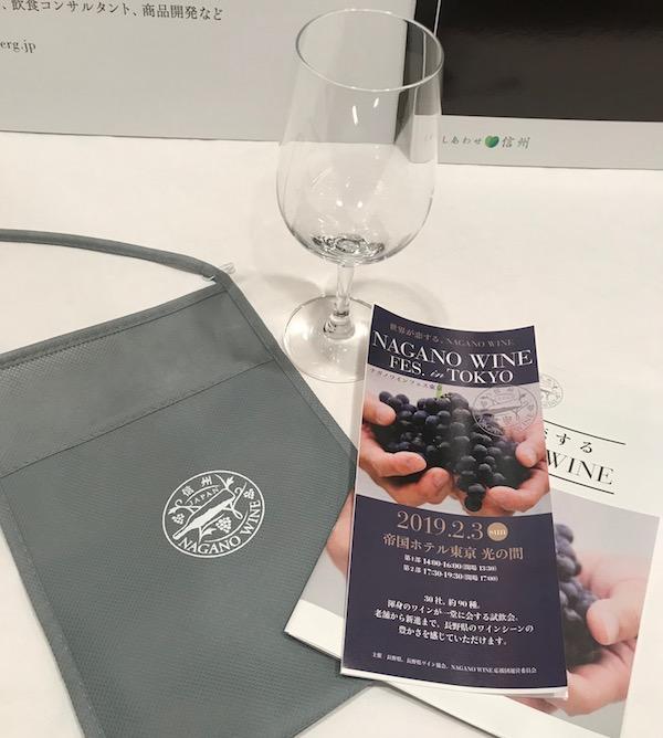 長野ワインフェス2019の参加セット