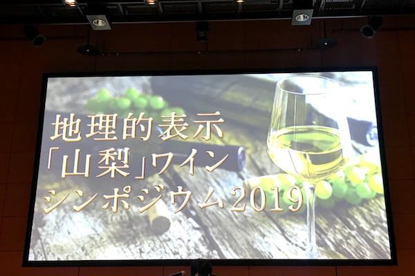 山梨ワインシンポジウム2019のスクリーン