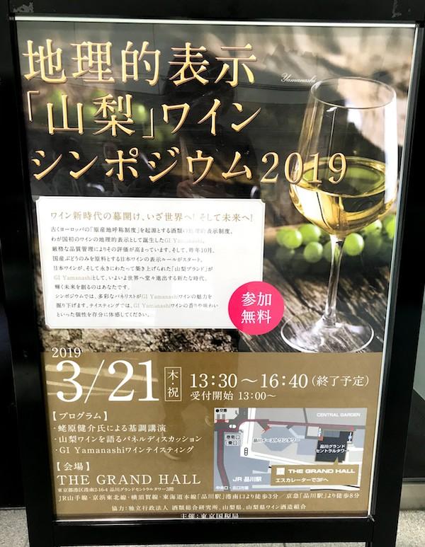 山梨ワインシンポジウム2019の看板