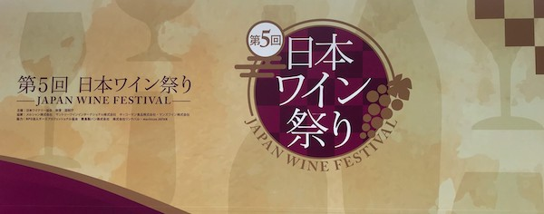 第5回日本ワインMATSURI祭の看板