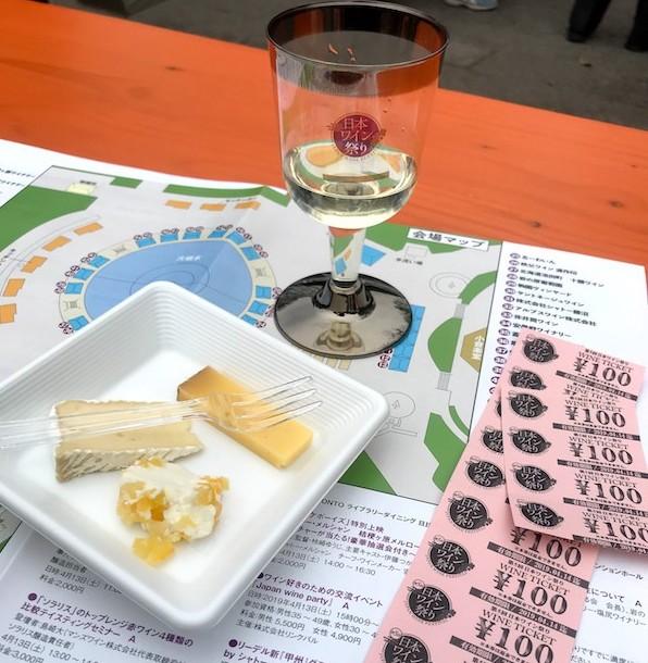 第5回日本ワインMATSURI祭の参加セットとチーズ