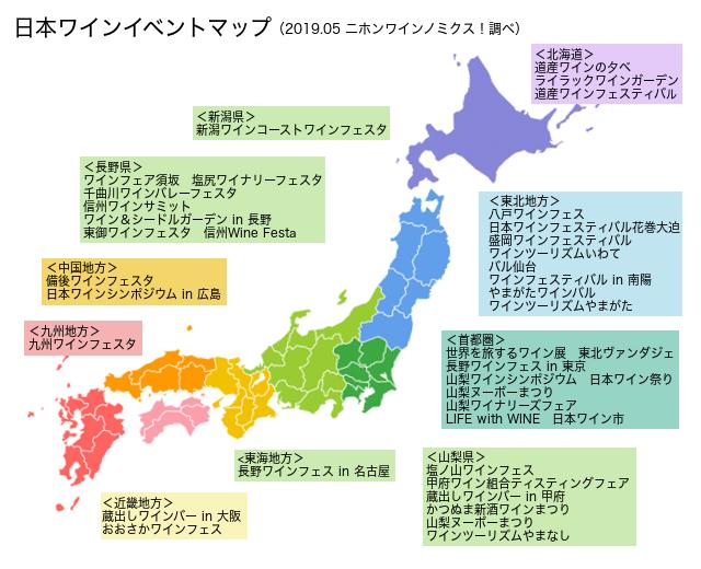 日本ワインイベントマップ