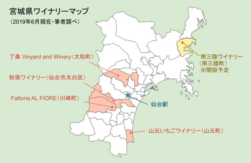 宮城県ワイナリーマップ